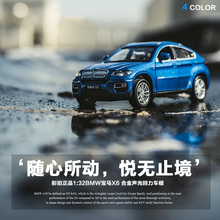 1:32 Metal car BM X6 SUV alloy car model sound and light back power toy car birthday present Children like the gift CP(China)