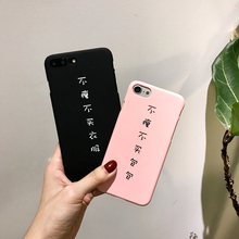 Hepu Personality text is not thin not to buy for apple 6 mobile phone shell iphone 7plus 6s 7 creative frosted hard shell female(China)