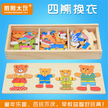 2016 Wooden cartoon character jigsaw puzzle Four bear clothing children toys wholesale