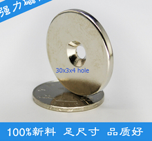 Neodymium magnet D30*3 mm with 4mm holeNdFeB Magnet 30x3mm Neodymium magnet D30x3mm rare earth NdFeB magnet 30*3mm with 4mm(China)