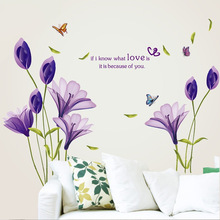 60*90cm Large Purple Lily Flower Love Quotes Decorative Living Room Girls Bedroom Wall Sticker Vinyl Home Decor Decal Poster