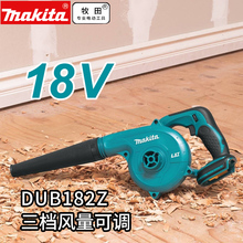 MAKITA Makita rechargeable hairdryer DUB182Z 18V lithium cordless blower bare metal dust remover(China)