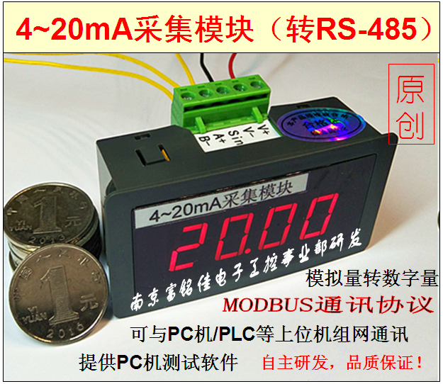 4-20mA to RS485 4-20mA signal acquisition module analog acquisition module<br>