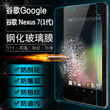 New 9H Hardness Anti Shatter Tempered Glass Screen Protector Explosion-Proof Film Guard For Asus Google Nexus 7 1st 2012 Tablet