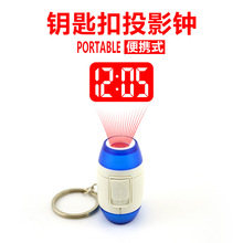 Direct manufacturers export portable projection clock/mini projection clock/projection clock key chain flashlight