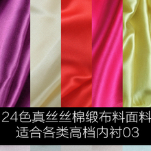 LEO&LIN 24 really bright satin silk fabric cloth shirt dress clothing cheongsam limit buy cashmere lining fabric 03 (1 meter)
