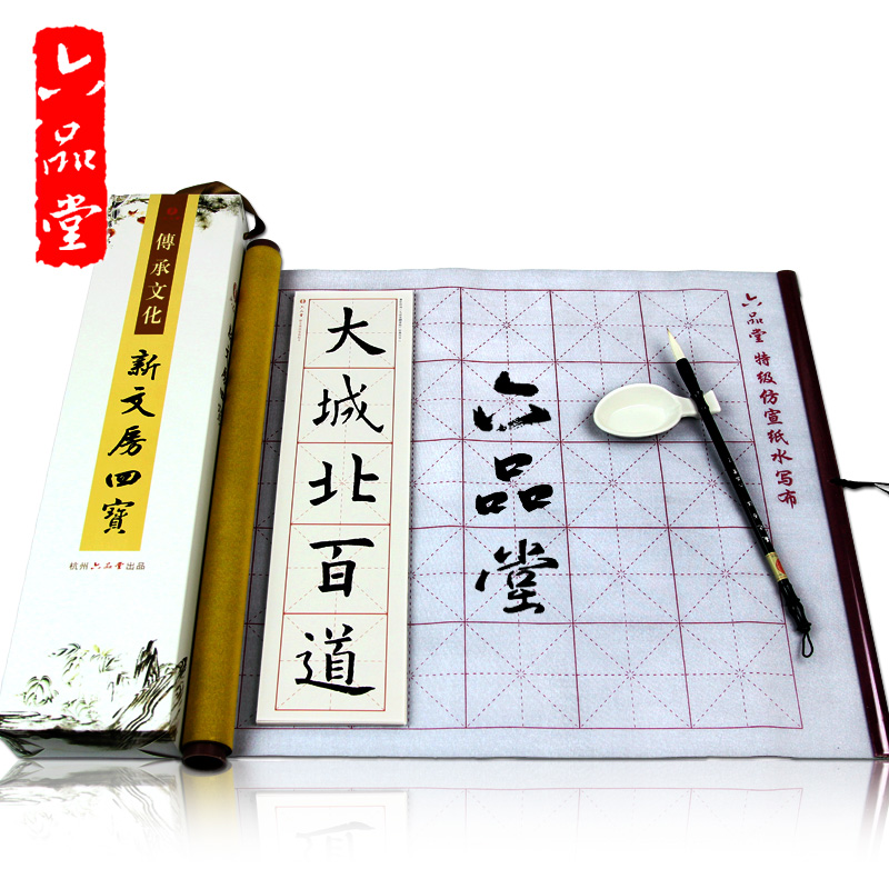 Freeshipping Four Treasures Calligraphy exercises Imitation rice paper reel Brush calligraphy posts Water write cloth Gift Set<br>