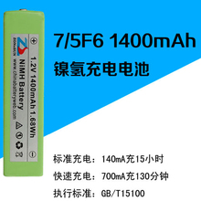 In the core 1400mAh 1.2V NiMH battery gum gum CD Walkman MD battery 67F6 Li-ion Cell