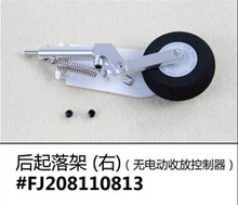 main landing gear without retract part  for Freewing F5N tiger 80mm EDF rc jet airplane model F-5N