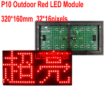 Waterproof P10 Outdoor Red LED Module 320*160mm 32*16pixels P10 red LED display P10 red LED message display module 20pcs/lot(China)