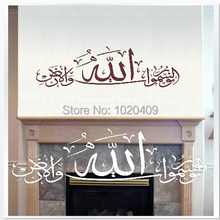 T129 Free shipping Islamic Sticker Decal Muslim Wall Art Calligraphy Islam islamic products home decorfor living room(China)