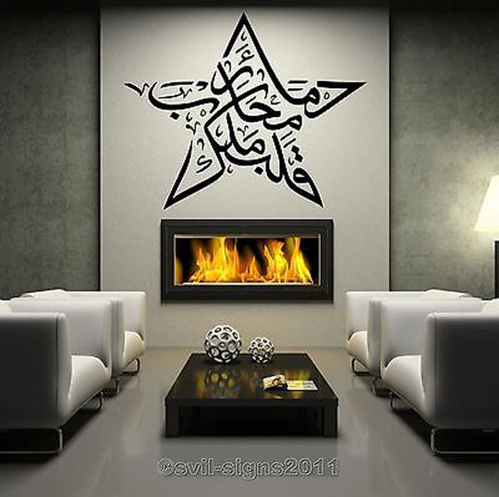 Islamic Star Design Wall Decal Art Muslim Sticker Arab Islam Calligraphy Home Decorations Y011 134(China)