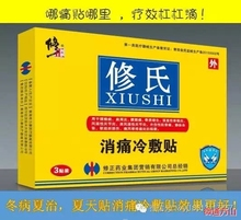 1 box Xiu Xiaotong cold paste cervical spine shoulder muscles knee joint lumbar disc sciatic nerve paste plaster