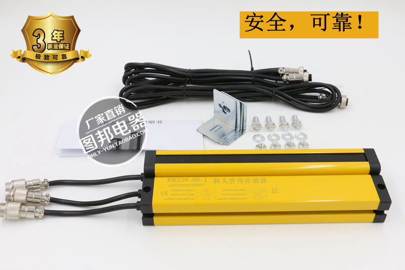 safety light curtains  grating protector  punch hydraulic machine parts photoelectric protector<br><br>Aliexpress