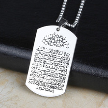 Engraved Allah Necklaces Quran Verset Ayatul Kursi Stainless Steel Fashion Pendant & Necklace For Men Women islam Jewelry (1071)