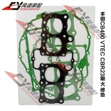 For Honda CB400 VTEC old and new models CB-1 CBR400 23 Whole car mats overhaul package cylinder head gasket