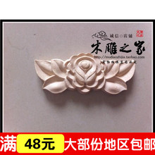 Dongyang woodcarving rose floral applique patch European style small carved flower bed flower wood furniture cabinet door flower