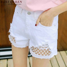 2017 fashion summer denim shorts female mesh broken hole cheap jean shorts womens high waisted denim shorts KK839 SQ(China)