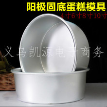 Free shipping 4 inch aluminum solid bottom cake cheese baked anode  baking tool