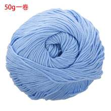 50g Tencel Bamboo Cotton Yarn For Baby