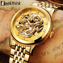 GEEKTHINK Dragon Gold Stainless steel Antique Design Automatic Watch Skeleton Vintage Band Men's Wristwatch Mechanical Skeleton
