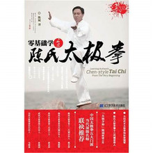 Chen Style Taijiquan teaching introductory Tai chi video tutorial Daquan DVD chinese gongfu Books For children(China)