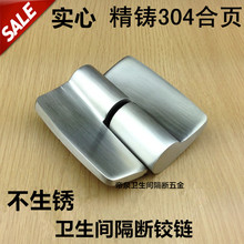 Public toilet bathroom hardware accessories imported solid 304 stainless steel hinge.