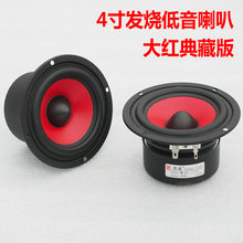 Audio Labs Top end 4'' deep bass conical diaphragm Speaker subwoofer unit driver Paper Cone for DIY home theater car audio