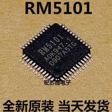 New original RM5101 RM5101A4R chip patch QFP commonly used LCD screen(China)