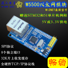 W5500 Ethernet network module SPI 51/STM32 interface TCP/IP program over W5100W5200