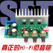 New year's offer TDA2050+TDA2030 2.1 three channel subwoofer amplifier board finished foot