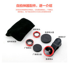 universal external camera lens effects mobile phone lens high-definition three-in-one wide-angle fisheye lens