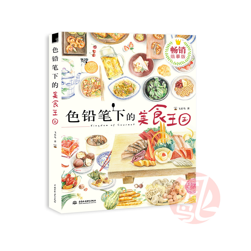 Chinese Color Pencil Drawing Food Dessert Fruit Vegetable Art Painting Book Art Book,Chinese Coloring Books for Adult<br>