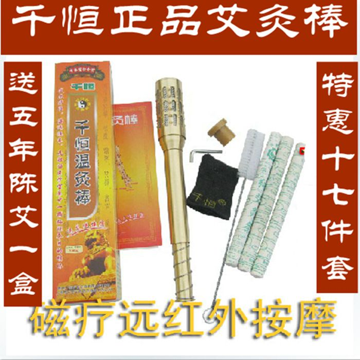 Extra large pure copper moxibustion stick moxa stick wormwood moxa roll querysystem cauterize moxibustion box utensils<br>