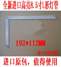 "8.5"" CCFL Backlight ""L"" shape LCD cold cathode fluorescent lamp 192MM*112MM for the screen on car"