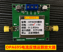 OPA695 module, 2800MHZ amplifier, ultra wideband, current feedback operational amplifier