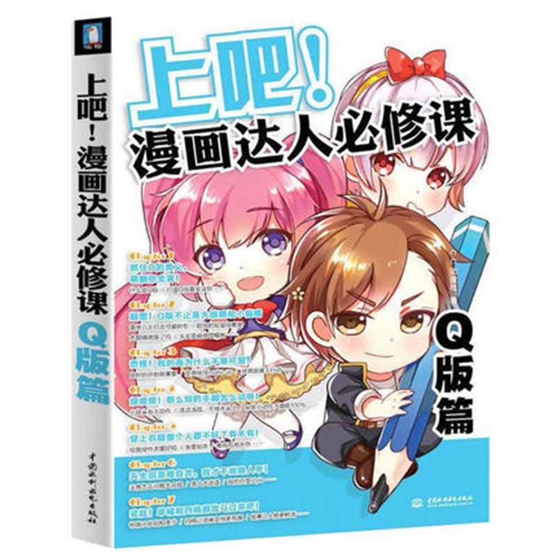 Character creation skills Zero-based learning comics self-study hand-painted tutorial book cartoon painting basis entry books(China)