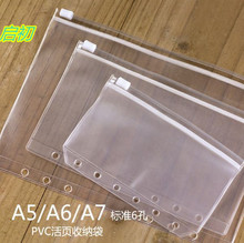 A5 A6 A7 PVC Transparent File Small Things Keeper for 6 Holes Loose Leaf Spiral Binder Notebook Planner Agenda Filofax