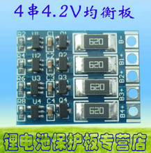 1pcs 4S 14.4V 16.8V 18650 polymer battery equalization board  new