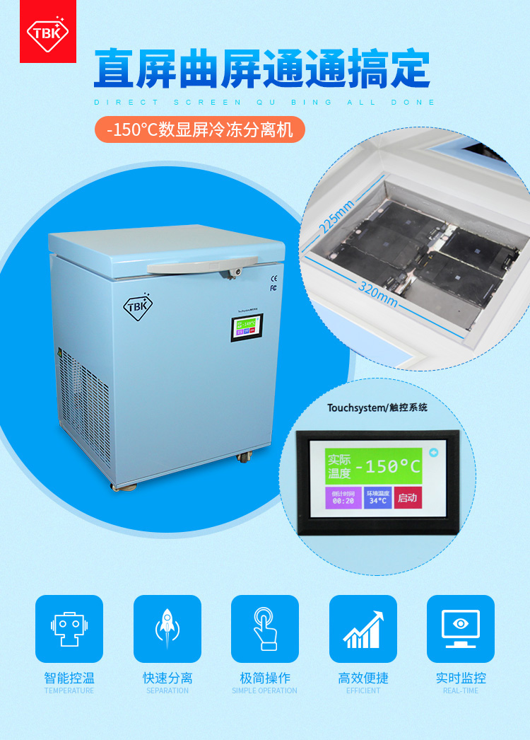Frozen separator professional mass Freezing Machine TBK-598 for Samsung edge iPhone -150C LCD Touch Screen Separating Machine (7)