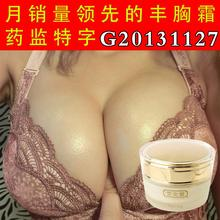 7 days fast enlarge 3D honey breast cream Skin Treatment Care Cream Breast Breast enlargement Cream Body Sex Product(China)