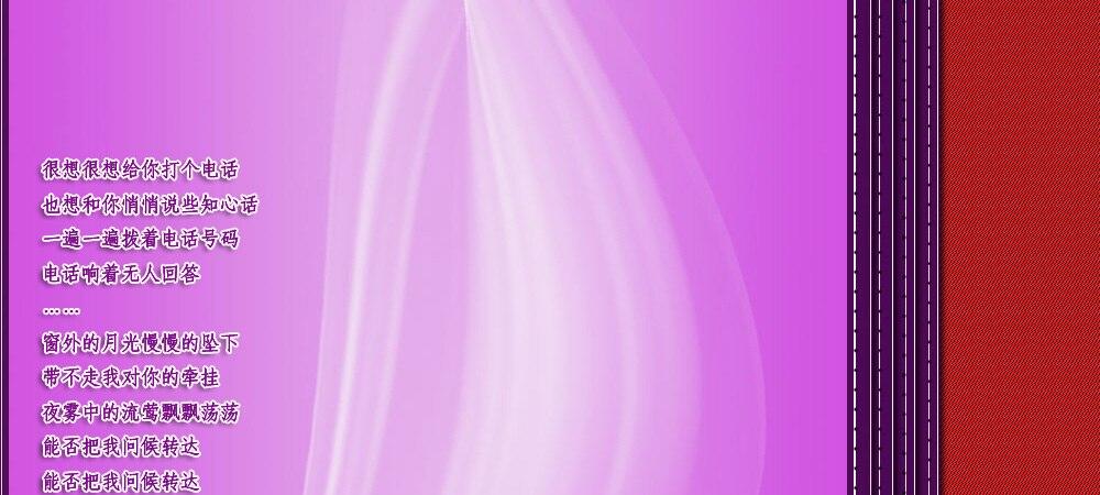 电话情思 大图音画(原创版),预览图7
