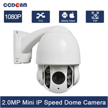 CCDCAM Mini 4 Inch 1080P Middle Speed PTZ Dome IP Camera 2MP 10X Optical Zoom Network Outdoor P2P IP66 6PCS Array IR Leds 60M(China)