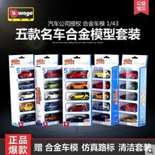 Bburago 1:43 car set kids toy boy collection car model sports car alloy simulation Fast & Furious Beetle GTR LP-670 5pcs/set