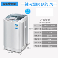 full automatic washing machine, home impeller, mini mini 5.2KG, large capacity drying(China)
