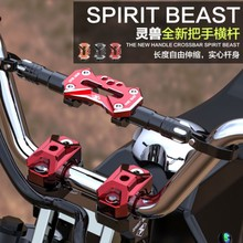 Spirit Beast motorcycle handlebar modified new generation of hand multifunction styling Cross bar 3colors