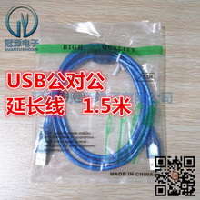 1.5M USB male on the public 2.0 blue extension line with magnetic ring / shield extension line computer peripheral equipment