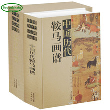 Horse drawing books Chinese successive dynasties painting books famous ancient works of horse paintings art book