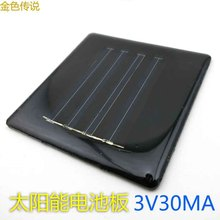 10pics 3V30MA Solar panels, photovoltaic technology production of monocrystalline silicon efficient small drops of rubber sheet