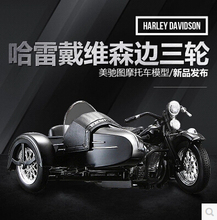Hot sale Harley-Davidson three-wheeled for Sidecar Maisto 1/18 Motorcycle Classic Alloy diecast Model Collection/Toy/Gift
